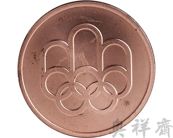 1976年蒙特利尔奥运会参与奖章,运动会奖牌,收藏李祥,体育收藏,奥运收藏,冰雪收藏,体育博物馆,民国体育,古代体育,体育老照片,体育资料,奥运会奖牌