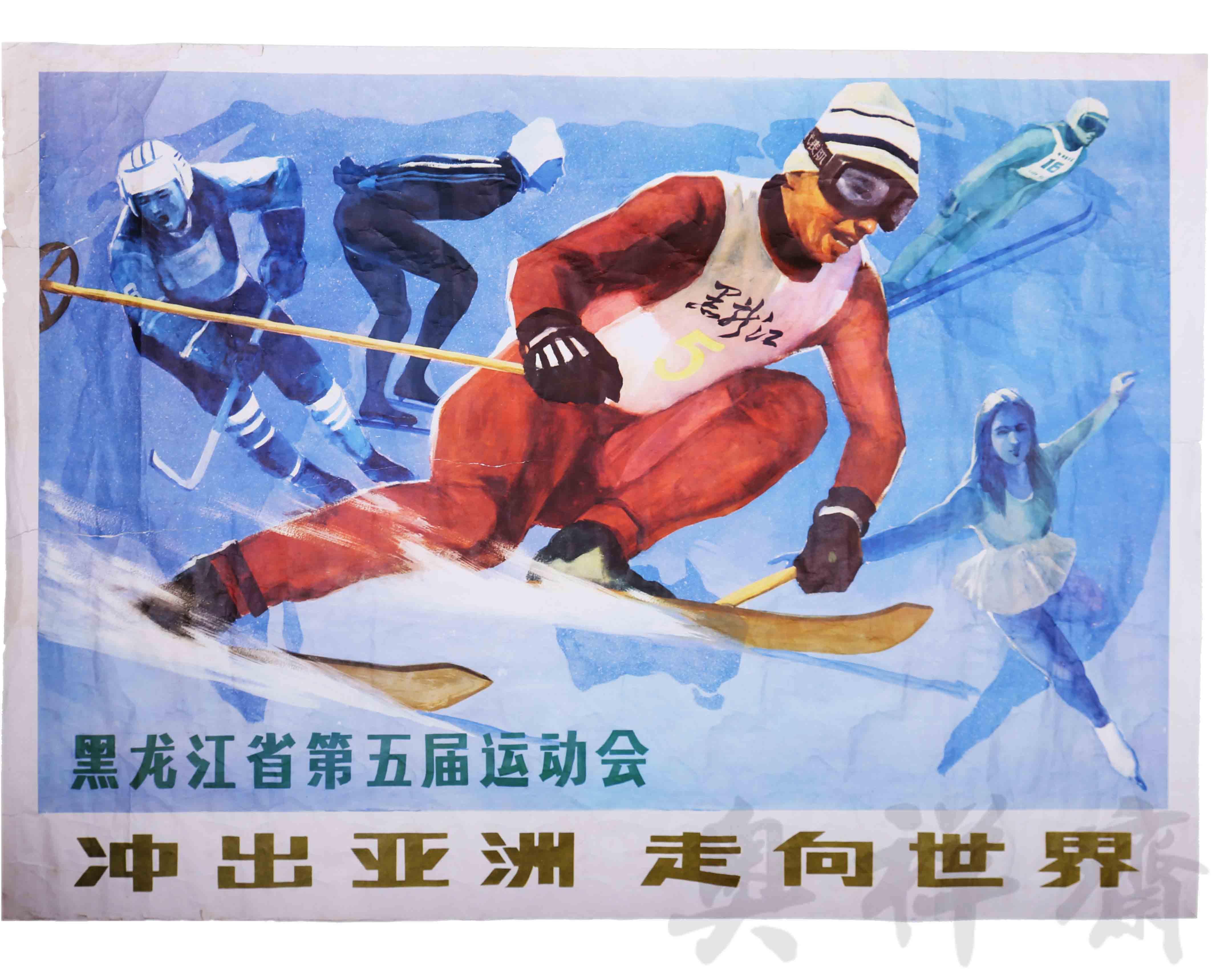 宣传画,体育文献,收藏李祥,体育收藏,奥运收藏,冰雪收藏,体育博物馆,民国体育,古代体育,体育老照片,体育资料