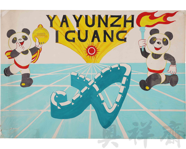 1990年亚运会手绘海报 盼盼(尺寸:54.5*79)