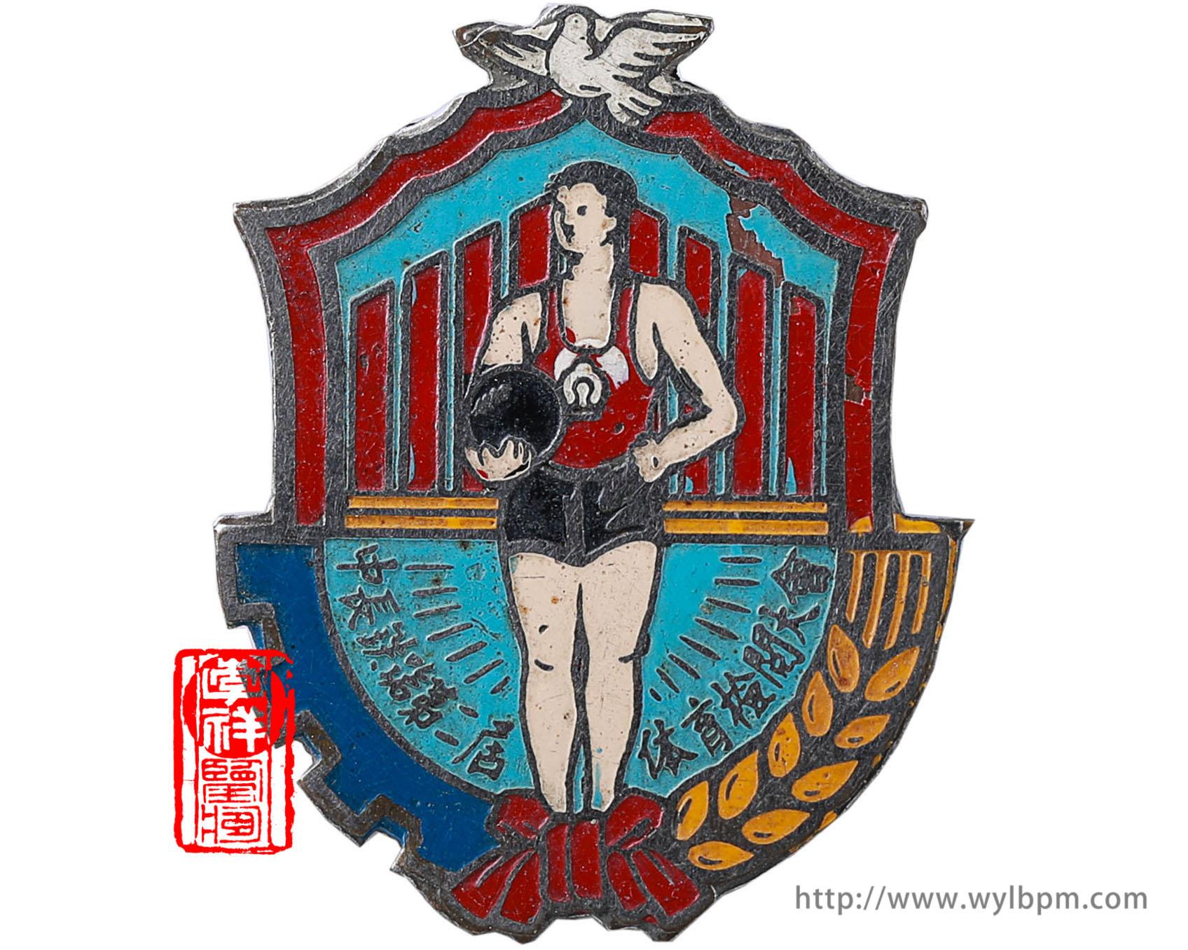 体育徽章,奥林匹克徽章,体育奖牌,运动会奖牌,体育奖杯,体育纪念章,收藏李祥,奥运火炬,体育博物馆,中长铁路第二届体育检阅大会纪念章