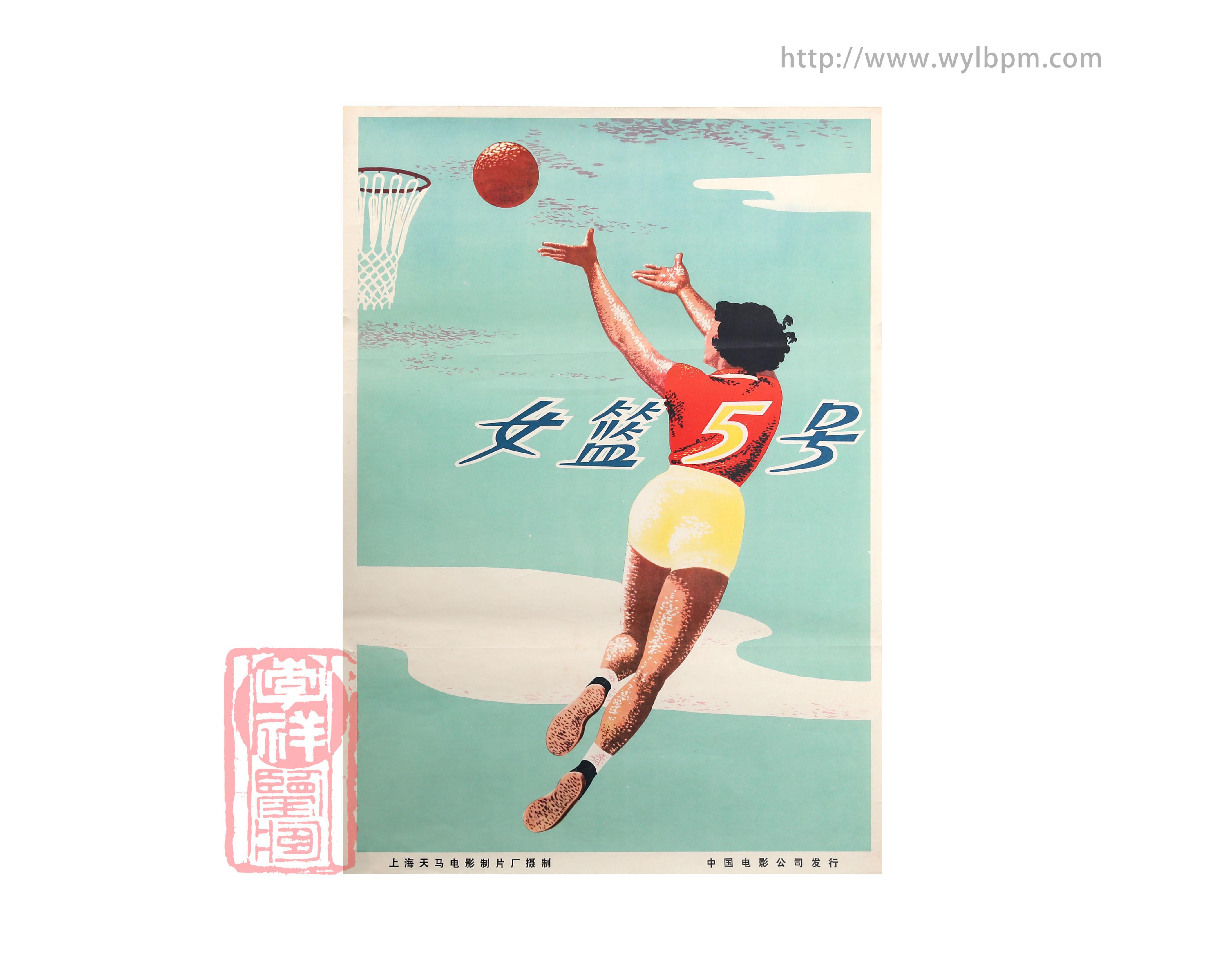 宣传画,收藏李祥,体育收藏,奥运收藏,冰雪收藏,体育博物馆,奥运会火炬,奥运会奖牌,民国体育,古代体育,体育老照片,体育资料